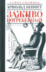 Обложка книги Заживо погребенный